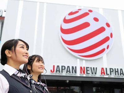 株式会社ジャパンニューアルファ