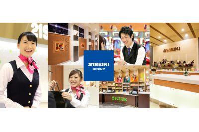 株式会社北上文化(21SEIKIグループ)